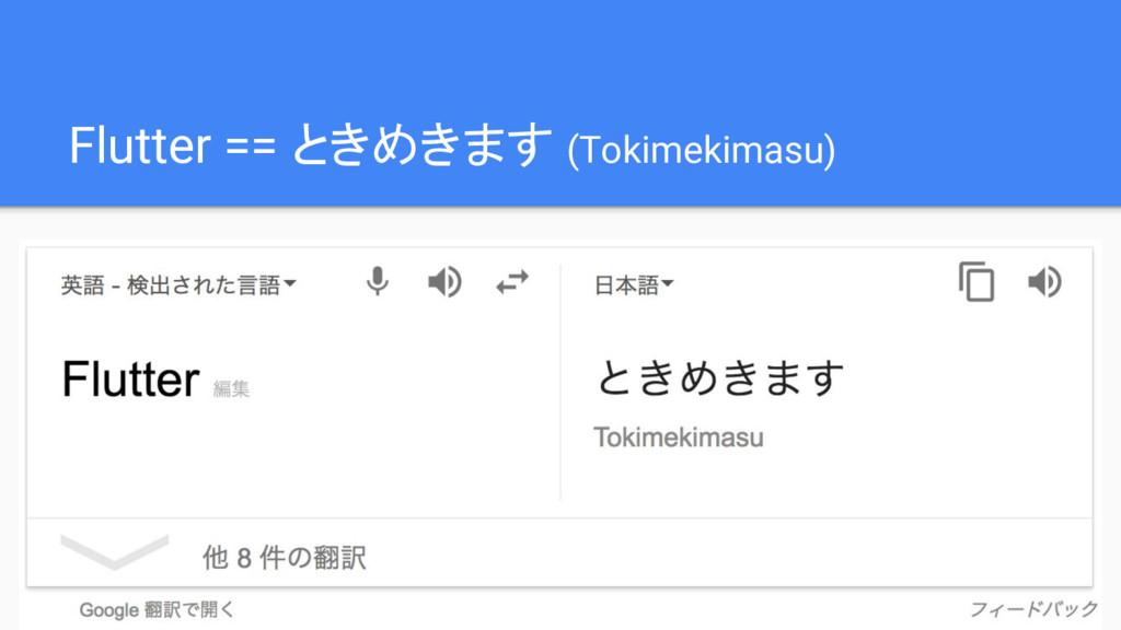 Flutter == ときめきます (Tokimekimasu)