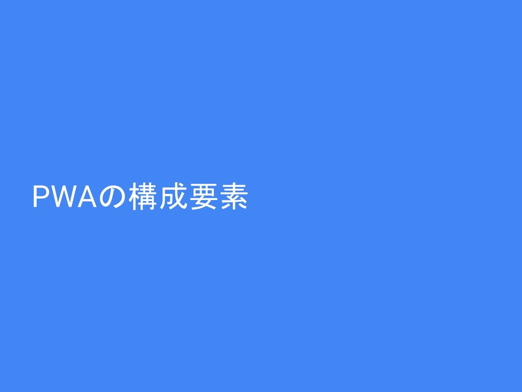 PWAの構成要素