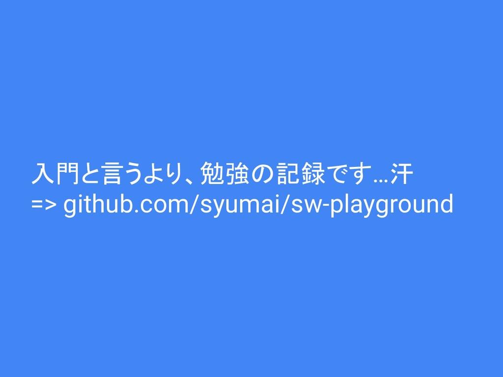 入門と言うより、勉強の記録です…汗 => github.com/syumai/sw-playg...