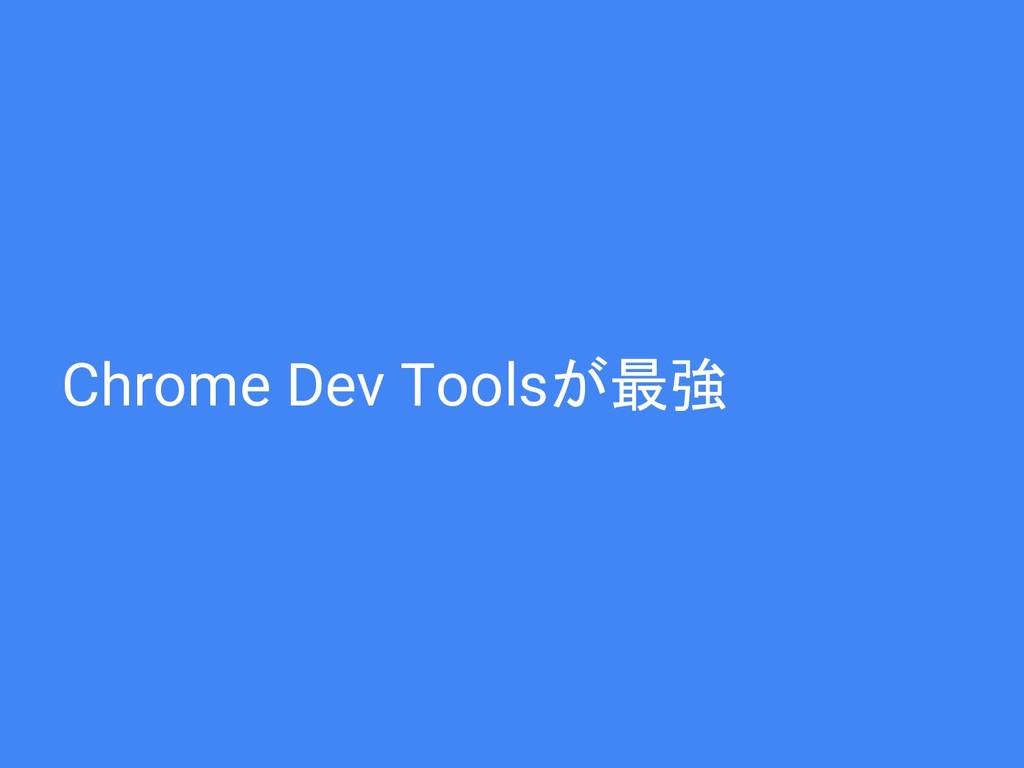 Chrome Dev Toolsが最強