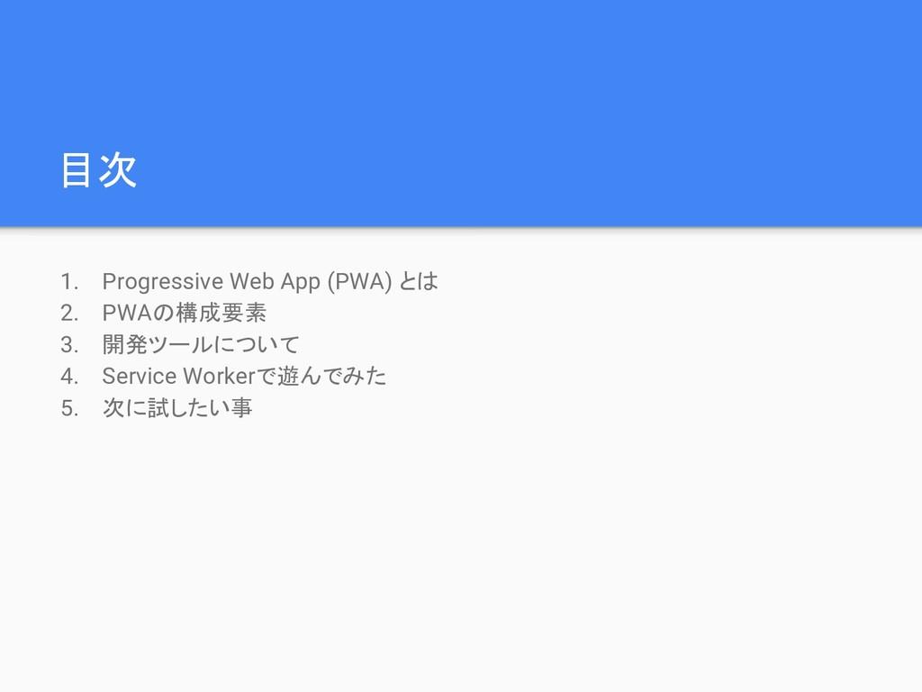 目次 1. Progressive Web App (PWA) とは 2. PWAの構成要素 ...