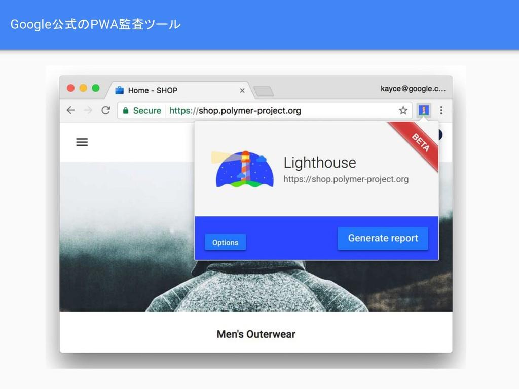 Google公式のPWA監査ツール