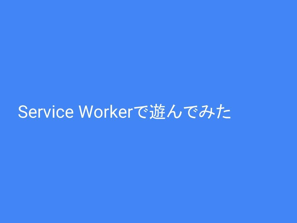 Service Workerで遊んでみた