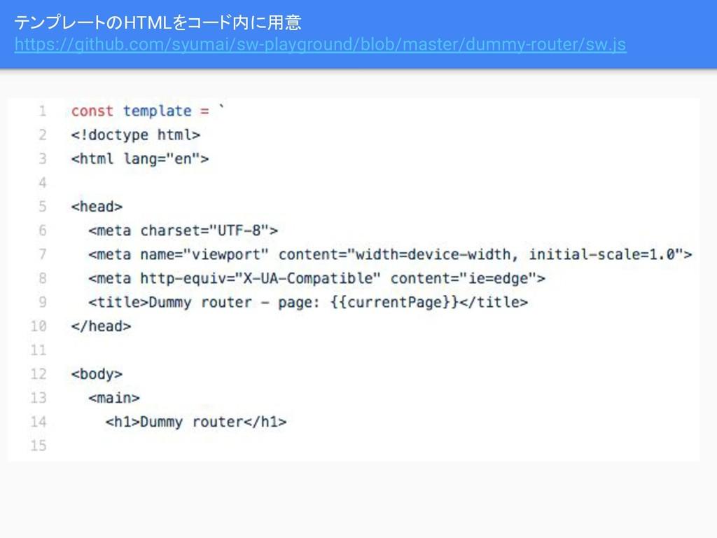 テンプレートのHTMLをコード内に用意 https://github.com/syumai/s...