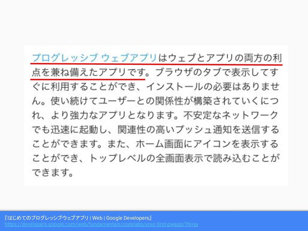 『はじめてのプログレッシブウェブアプリ | Web | Google Developers』 ...