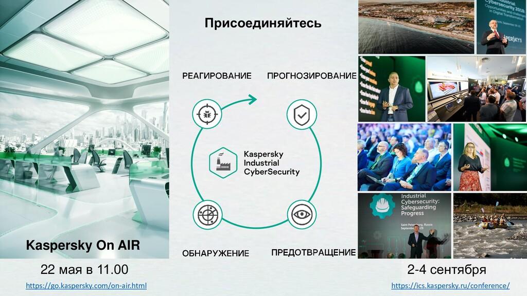 Присоединяйтесь https://ics.kaspersky.ru/confer...