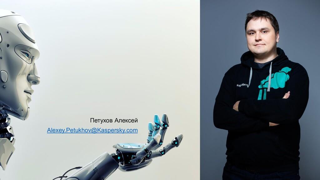 Петухов Алексей Alexey.Petukhov@Kaspersky.com