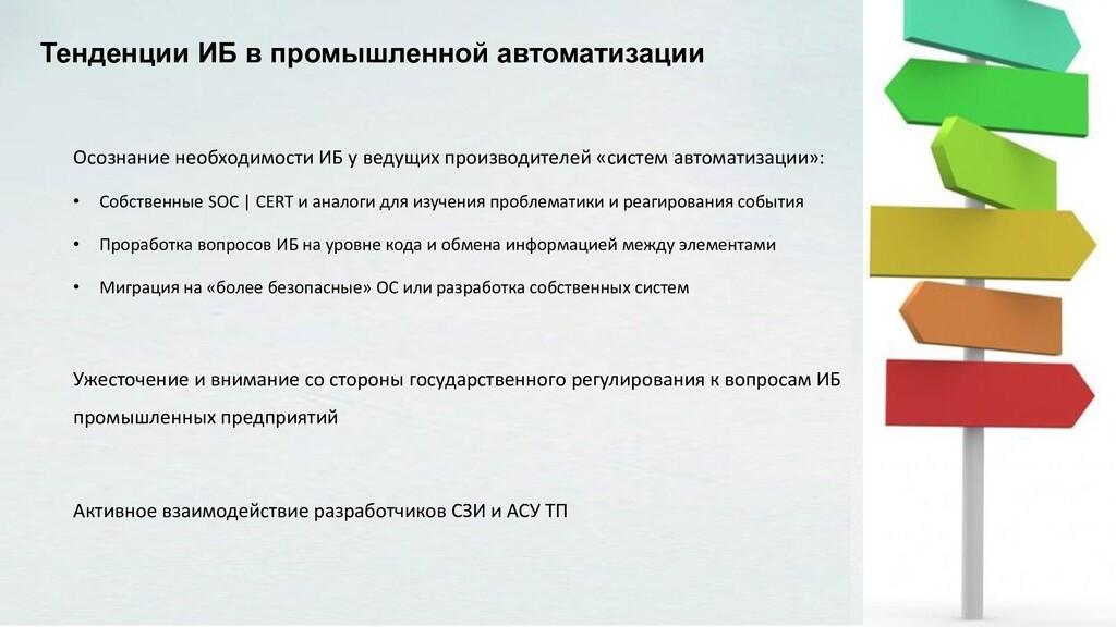 Тенденции ИБ в промышленной автоматизации Осозн...
