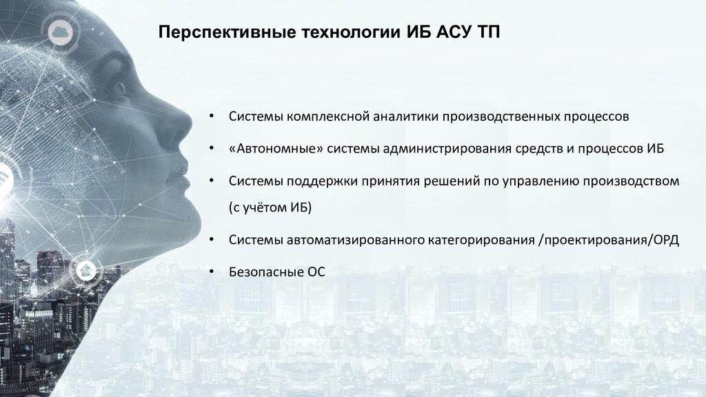 Перспективные технологии ИБ АСУ ТП • Системы ко...