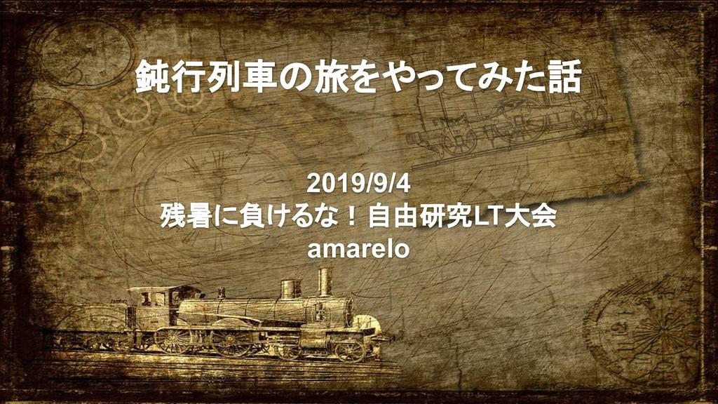 鈍行列車の旅をやってみた話 2019/9/4  残暑に負けるな!自由研究LT大会 amarelo