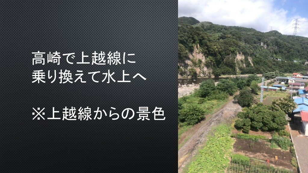 高崎で上越線に 乗り換えて水上へ ※上越線からの景色