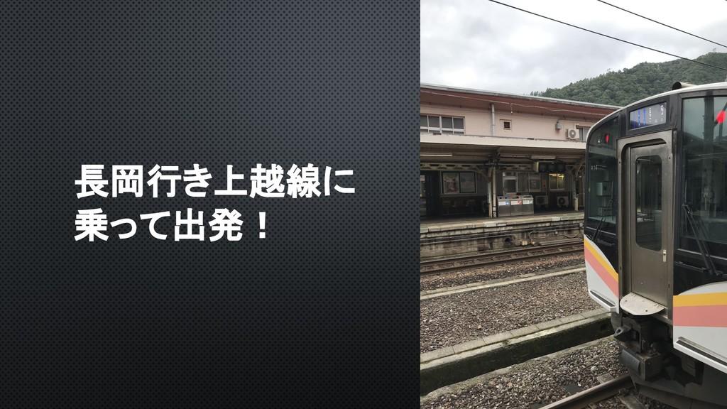 長岡行き上越線に 乗って出発!