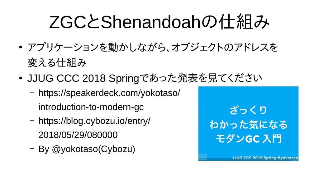 ZGCとShenandoahの選び方仕組みみ収集 ● アプリ分割ケーションを止めること動くかし...