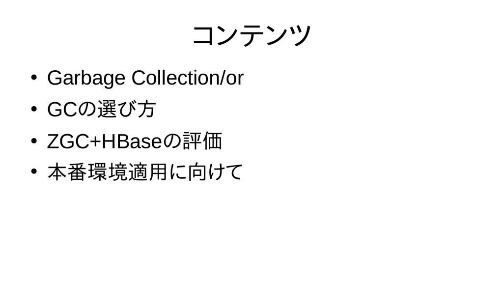 コンテンツ ● Garbage Collection/or ● GCの選び方選び方び方方 ● ...