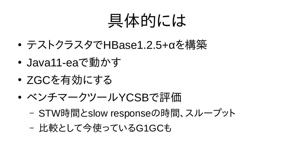 具体的には大事に向けては時間の都合で話 ● テストクラスタで話さないHBase1.2.5+αを...