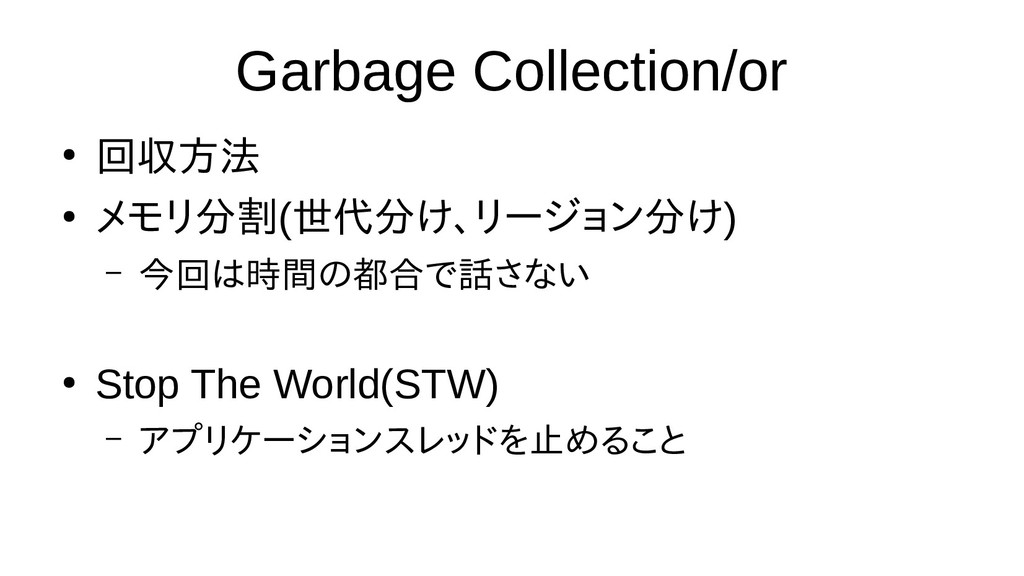 Garbage Collection/or ● 回収方法 ● メモリ分割分割(世代分け、リージ...