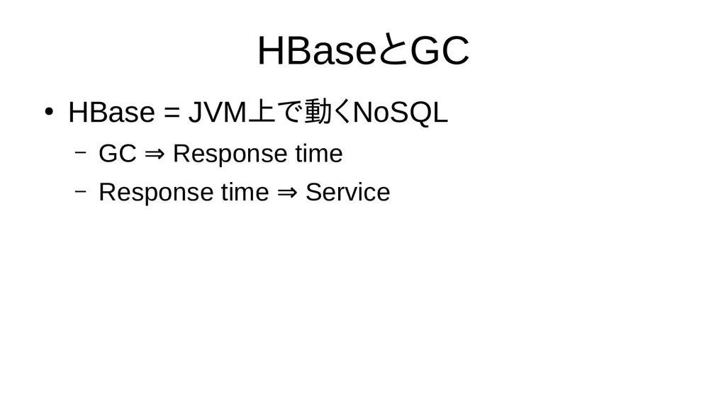 HBaseとGC ● HBase = JVM上で動くで話さない動くくNoSQL – GC Re...