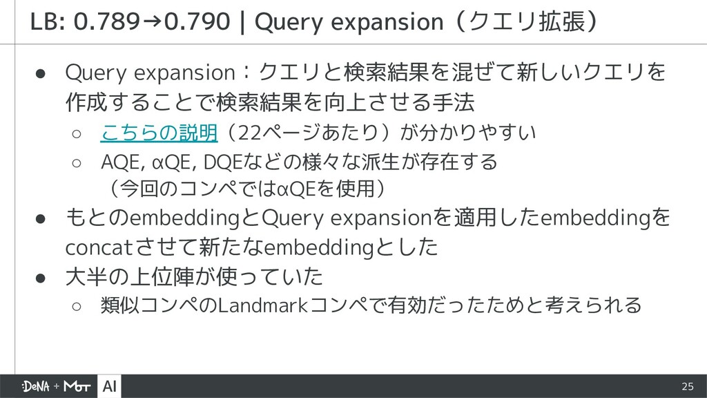 25 ● Query expansion:クエリと検索結果を混ぜて新しいクエリを 作成すること...