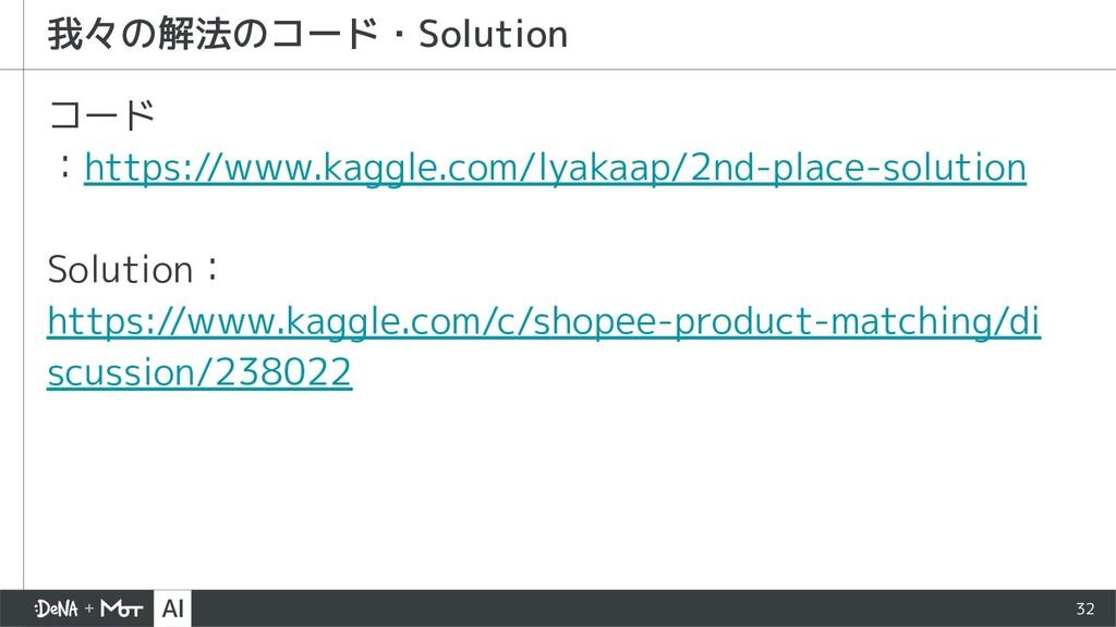 32 コード :https://www.kaggle.com/lyakaap/2nd-plac...