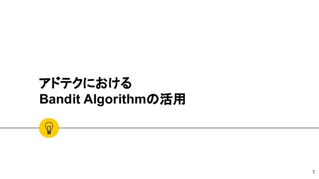 アドテクにおける Bandit Algorithmの活用 1