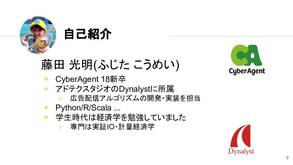 自己紹介 藤田 光明(ふじた こうめい) ◉ CyberAgent 18新卒 ◉ アドテクスタ...