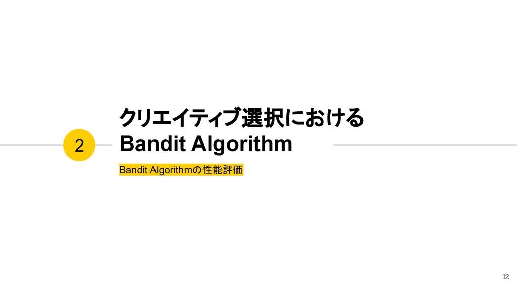 クリエイティブ選択における Bandit Algorithm Bandit Algorithm...