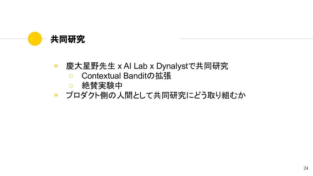 共同研究 ◉ 慶大星野先生 x AI Lab x Dynalystで共同研究 ○ Contex...