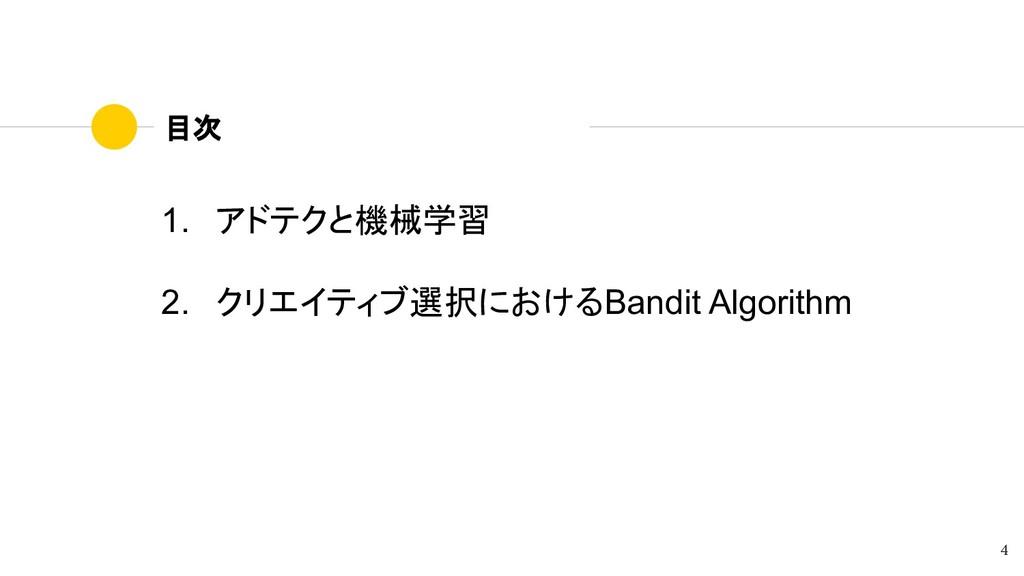 目次 1. アドテクと機械学習 2. クリエイティブ選択におけるBandit Algorith...