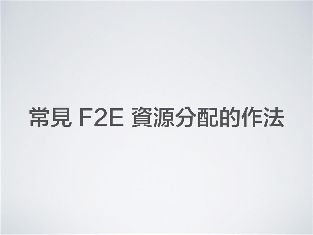 常見 F2E 資源分配的作法