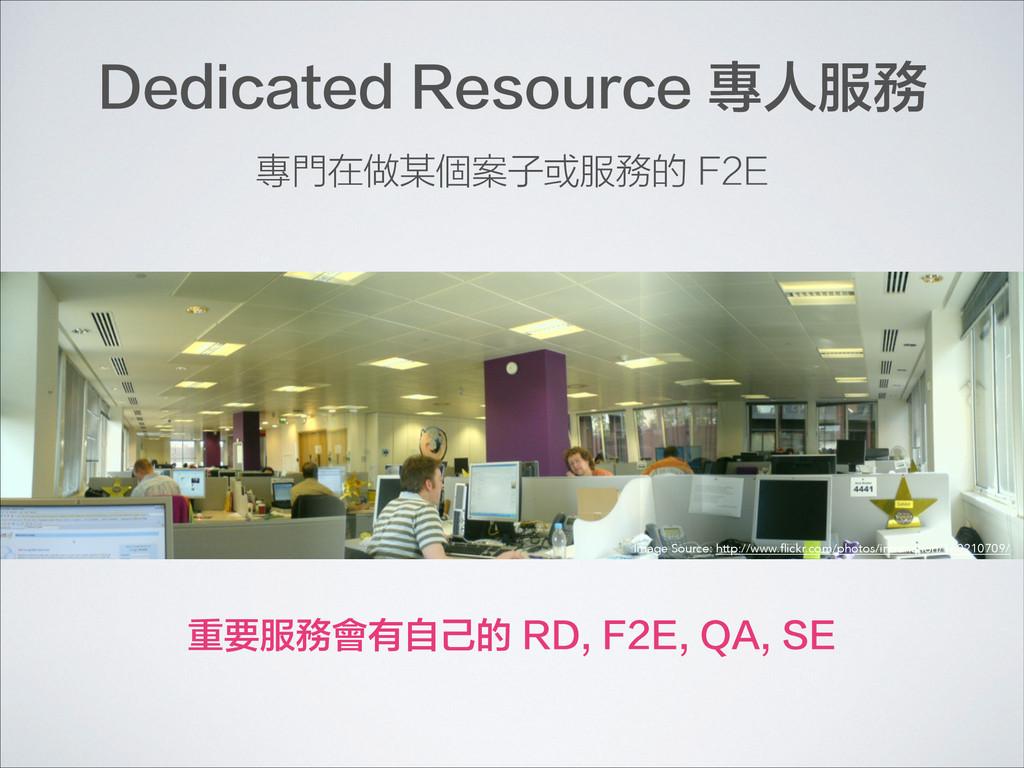 Dedicated Resource 專人服務 專門在做某個案子或服務的 F2E 重要服務會有...