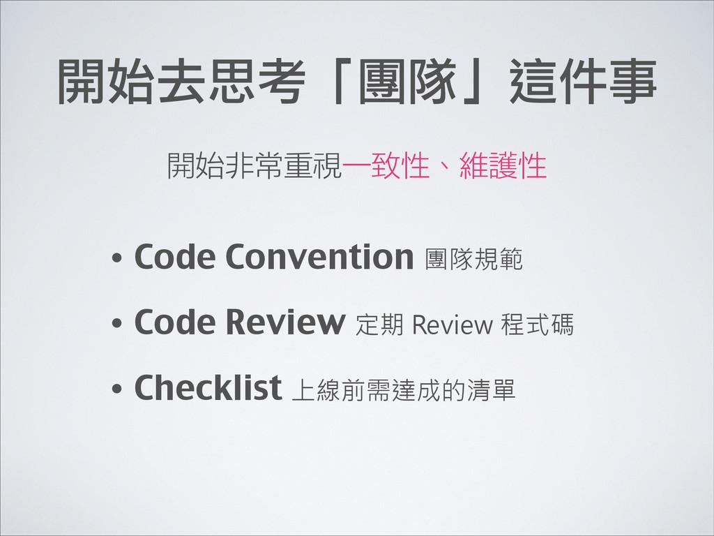 開始去思考「團隊」這件事 • Code Convention 團隊規範 • Code Revi...