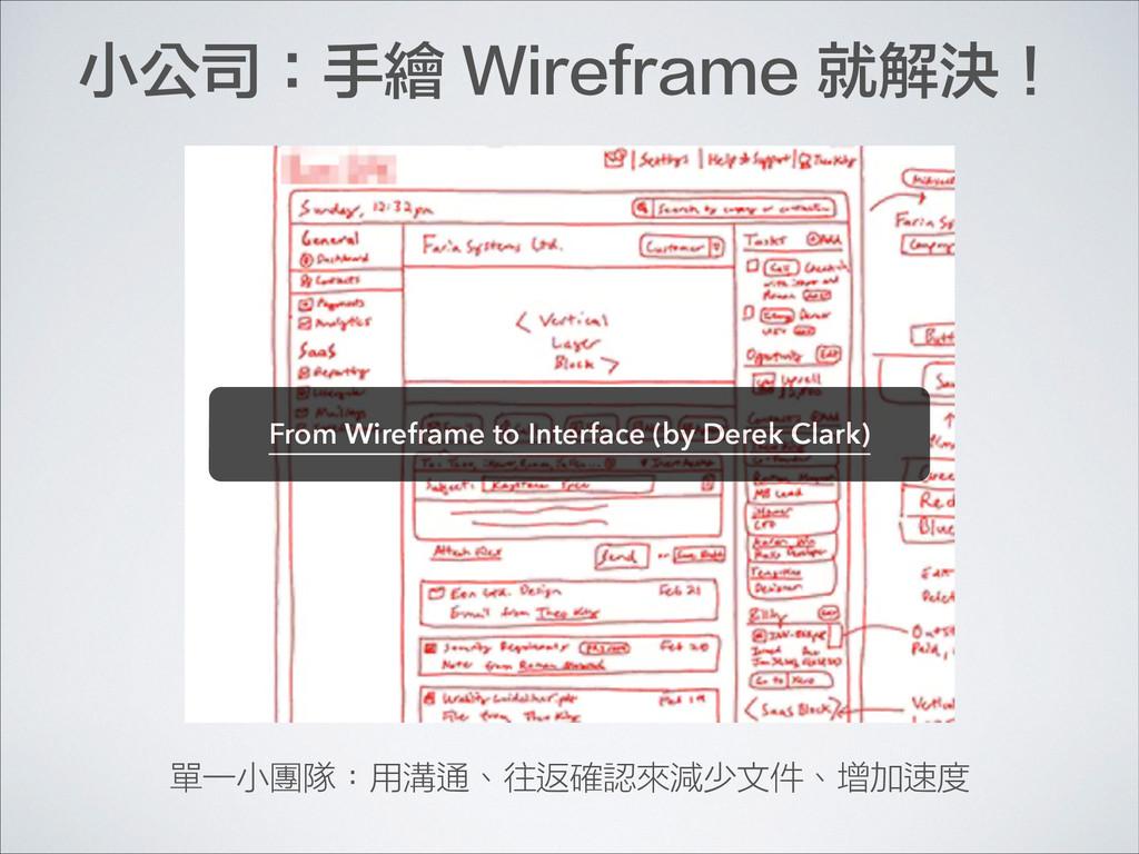 單一小團隊:用溝通、往返確認來減少文件、增加速度 小公司:手繪 Wireframe 就解決! ...