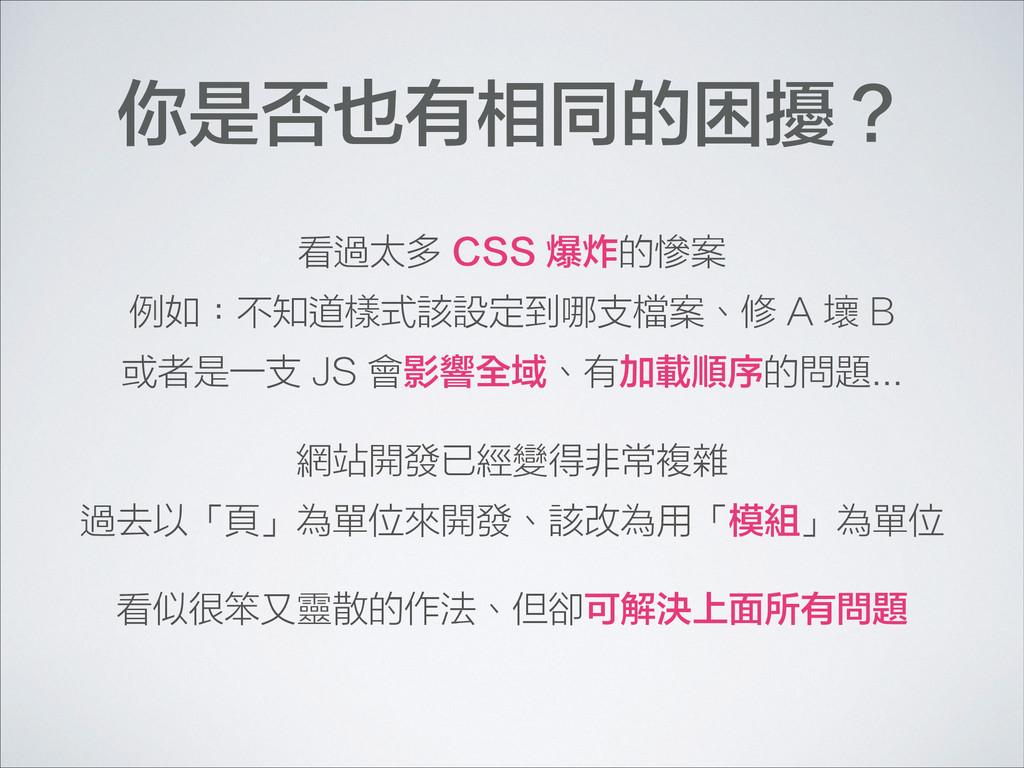看過太多 CSS 爆炸的慘案 例如:不知道樣式該設定到哪支檔案、修 A 壞 B 或者是一支 J...