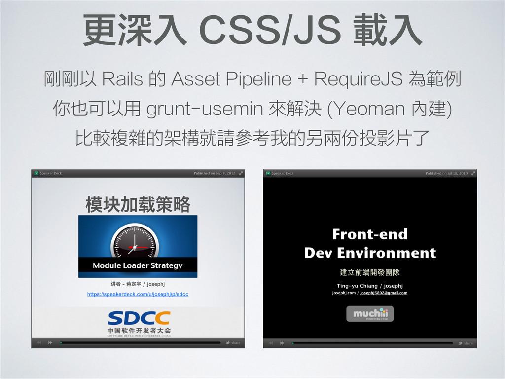 更深入 CSS/JS 載入 剛剛以 Rails 的 Asset Pipeline + Requ...