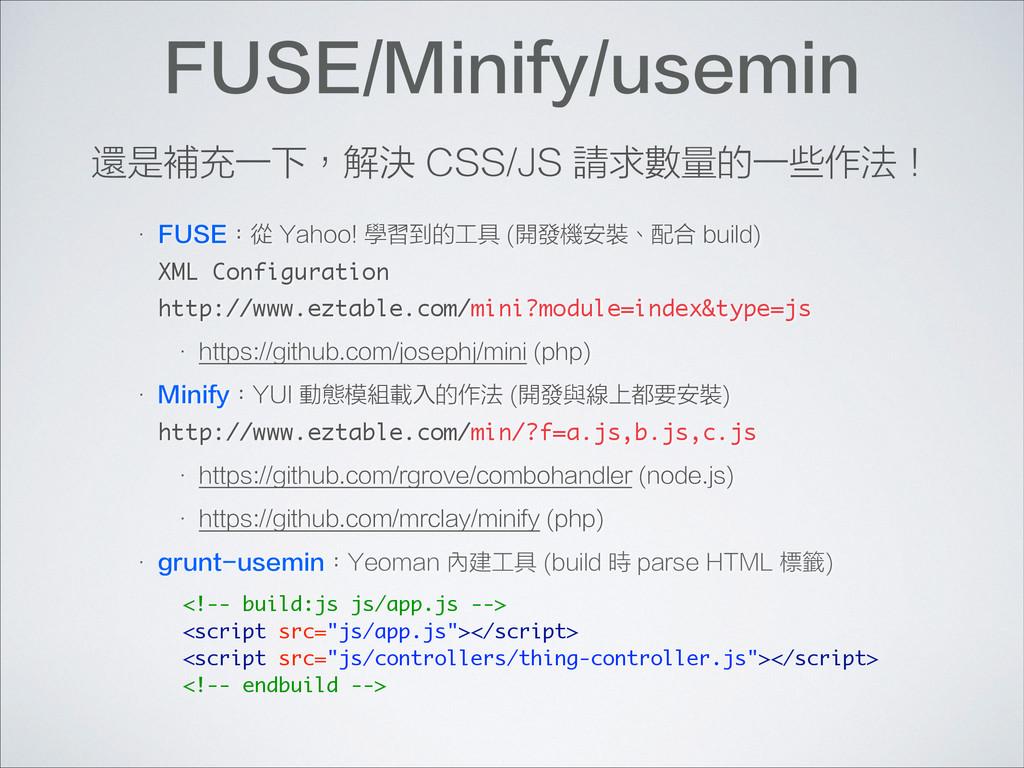 FUSE/Minify/usemin • FUSE:從 Yahoo! 學習到的工具 (開發機安...