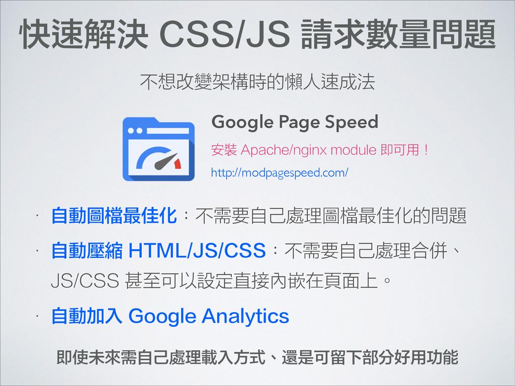 快速解決 CSS/JS 請求數量問題 Google Page Speed • 自動圖檔最佳化:...