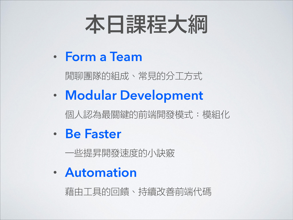 • Form a Team  閒聊團隊的組成、常見的分工方式 • Modular Devel...