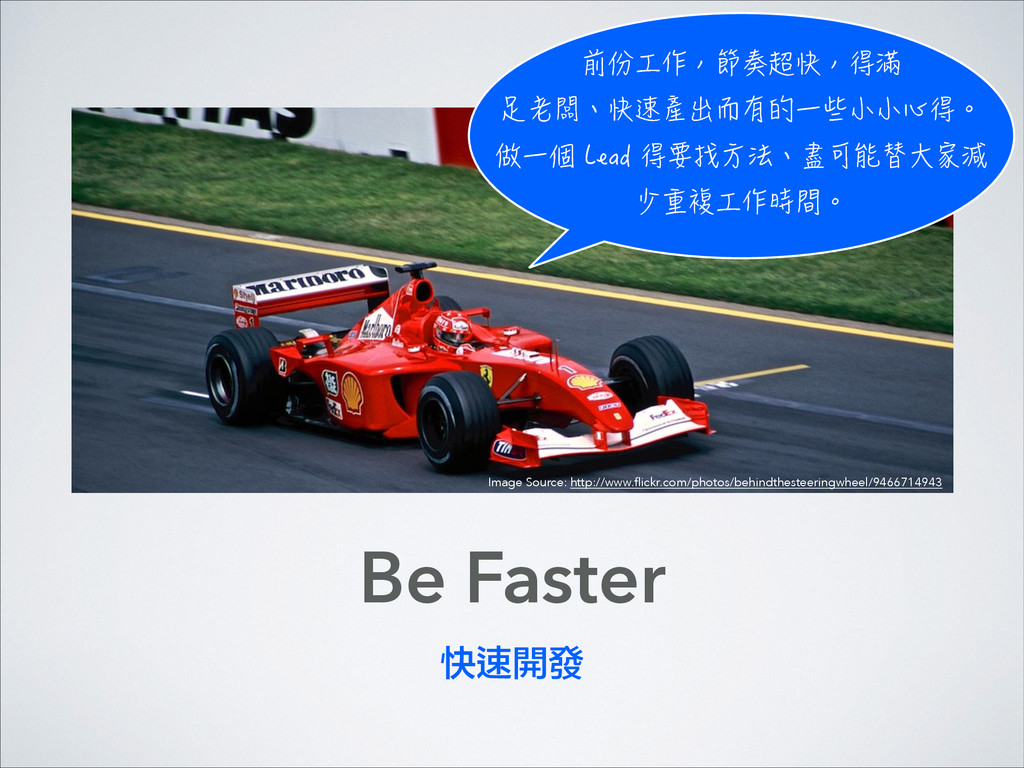 Be Faster 快速開發 ┮⇞テ∽苌亡ⰰ恦㋌苌㉸䇠 悔勢梧珮㋌聋䠃ⓛ勭㧪䥥⃡ⅼ⻰⻰㊤㉸珯 ...