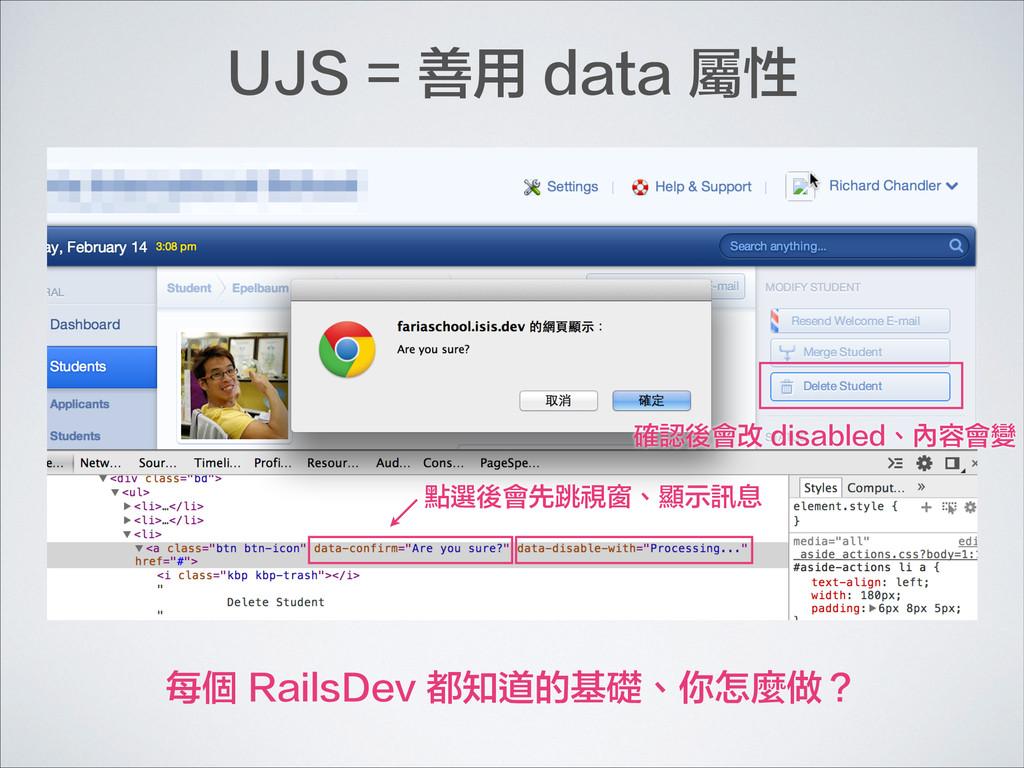 點選後會先跳視窗、顯示訊息 確認後會改 disabled、內容會變 每個 RailsDev 都...