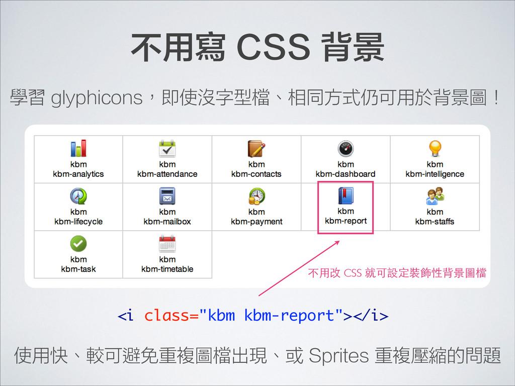 """不用寫 CSS 背景 <i class=""""kbm kbm-report""""></i> 使用快、較..."""