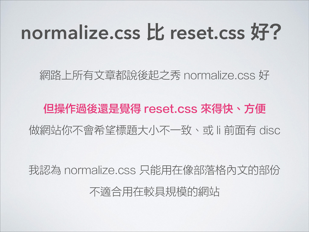 normalize.css б reset.css ݺĤ 網路上所有文章都說後起之秀 norm...
