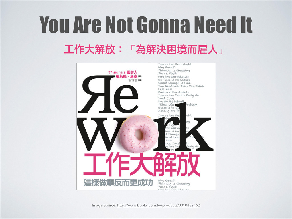 You Are Not Gonna Need It 工作大解放:「為解決困境而雇人」 Imag...