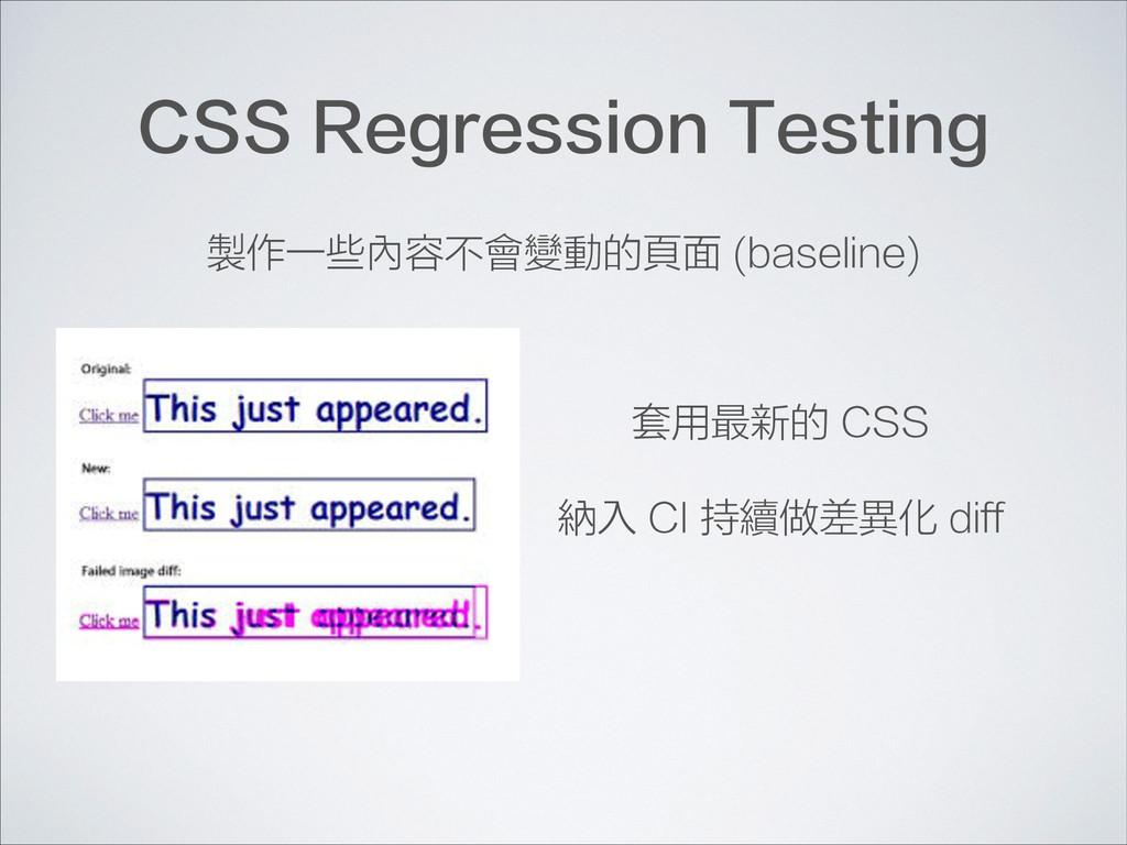 CSS Regression Testing 製作一些內容不會變動的頁面 (baseline)...