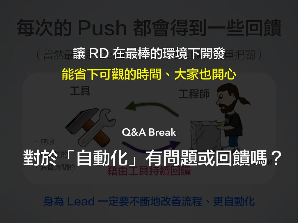 工程師 工具 •無聊 •重複性的 •浪費時間的 藉由工具持續回饋 每次的 Push 都會得到一...