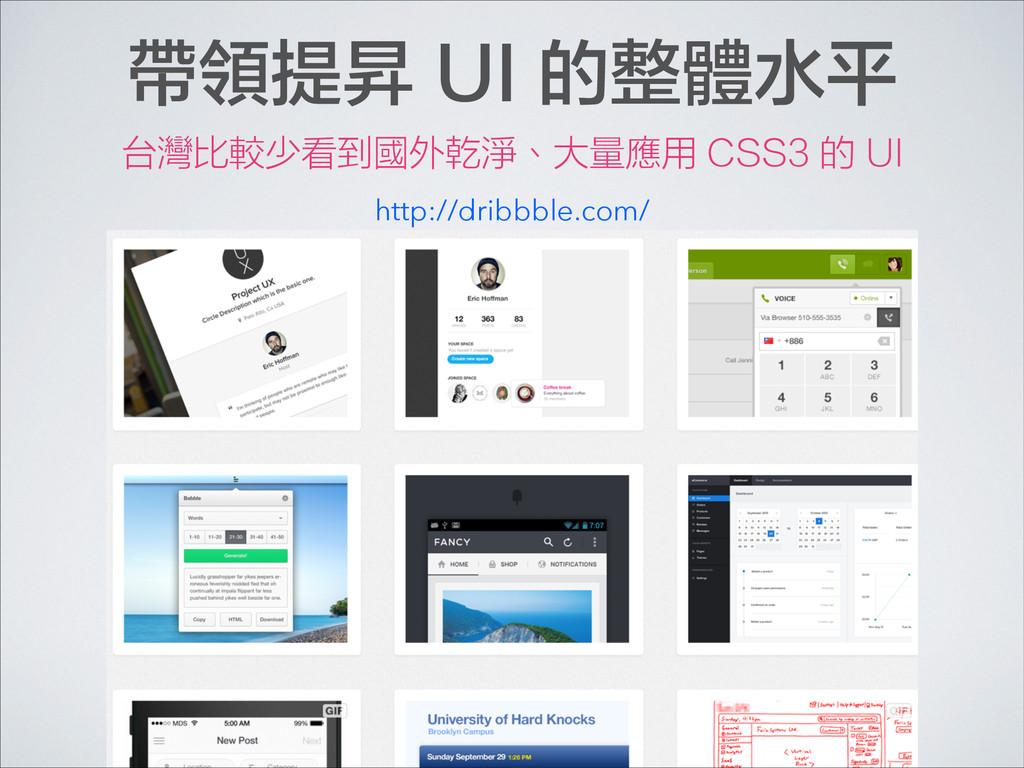 帶領提昇 UI 的整體水平 台灣比較少看到國外乾淨、大量應用 CSS3 的 UI http:/...