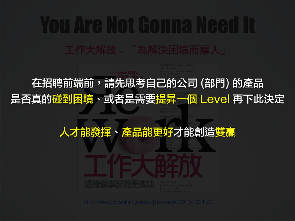 You Are Not Gonna Need It 工作大解放:「為解決困境而雇人」 http...