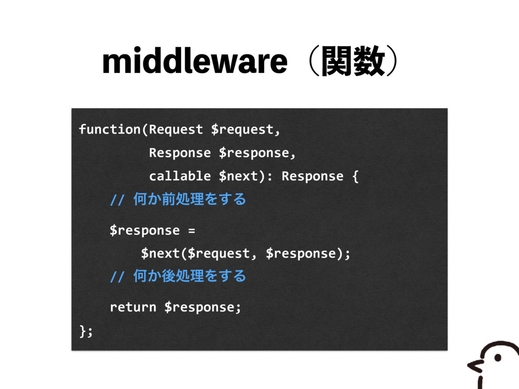 NJEEMFXBSFʢؔʣ function(Request $request, Respo...