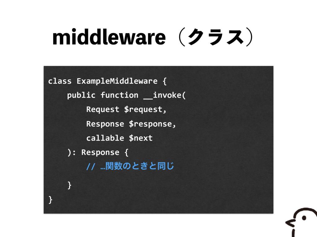 NJEEMFXBSFʢΫϥεʣ class ExampleMiddleware { publi...