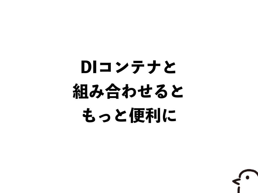 %*ίϯςφͱ Έ߹ΘͤΔͱ ͬͱศརʹ