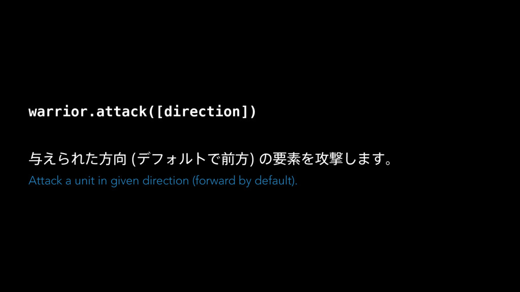 warrior.attack([direction]) ༩͑ΒΕͨํ޲ σϑΥϧτͰલํ ...